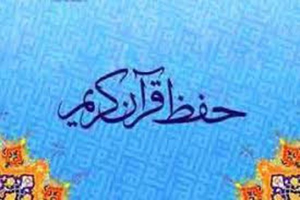 برکات شگفت انگیز حفظ قرآن را می دانید