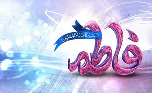 دعای بعد از نماز حضرت زهرا
