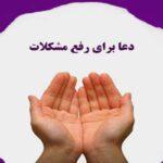 دعایی از حضرت فاطمه برای رفع گرفتاری ها