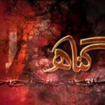 نمازی از حضرت علی برای ترک گناه