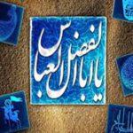 نماز توسل به حضرت ابوالفضل عباس (ع)