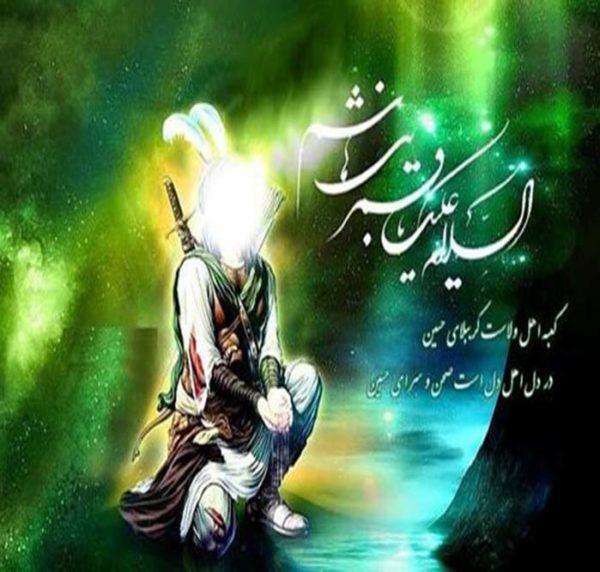 نماز توسل به حضرت ابوالفضل