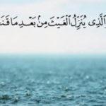 نماز مجرب برای بارش باران