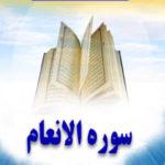 برکات خواندن سوره انعام