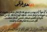 دعاهای قرآنی مجرب برای نیازهای امروز