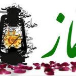 چگونه تنبلی کردن در نماز خواندن را از بین ببریم ؟
