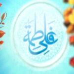 داستان زیبای شب عروسی حضرت فاطمه (س)