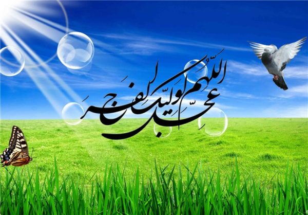 دعای امام زمان در حق شیعیان