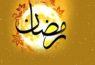 احکام جنب شدن در ماه مبارک رمضان