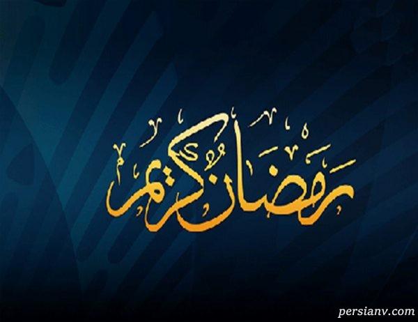احکام نزدیکی در ماه مبارک رمضان