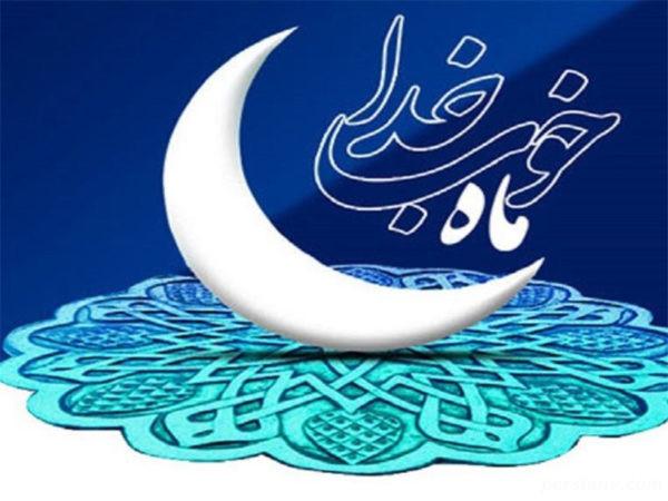 فضیلت ماه رمضان در احادیث