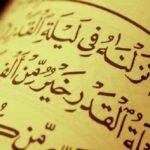 چند نمونه از معجزات علمی قرآن