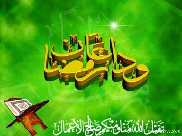 با این دعای زیبا از ماه مبارک رمضان خداحافظی کنید