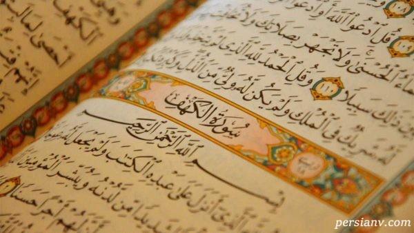 امکان تحریف قرآن
