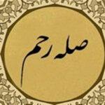 احکام قطع صله ارحام از نظر مراجع / چه کسانی جزء ارحام هستند