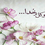بگو خدا برای من کافیست (قل حسبی الله) / پاسخ جبرئیل به رسول اکرم (ص) در مورد اینکه توکل چیست؟
