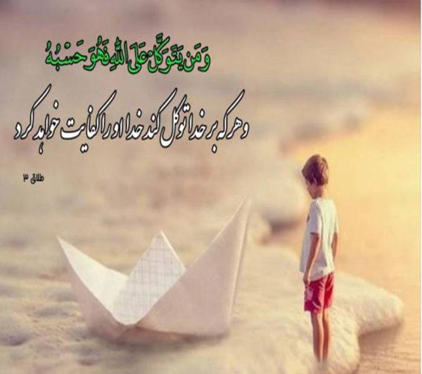 بخشش خدا در قرآن
