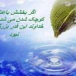 خداوند در چه آیاتی از قرآن به بخشش گناهان اشاره کرده است ؟