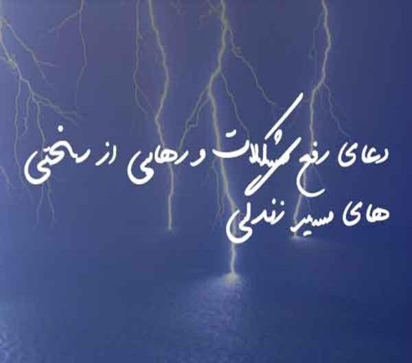 دعای شیخ علی مکی