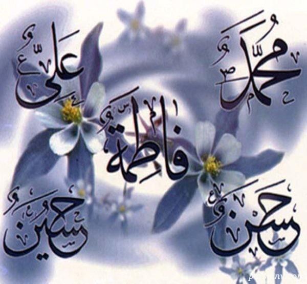 دعای توسل به پنج تن آل عبا