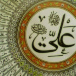 ذکری که حضرت امیرالمومنین علی (ع) همیشه میگفتند