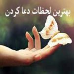 سه دعاست که از پروردگار در حجاب نمیماند و قطعاً مستجاب میگردد