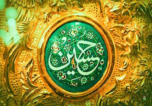 آیات قرآن درباره ی امام حسین