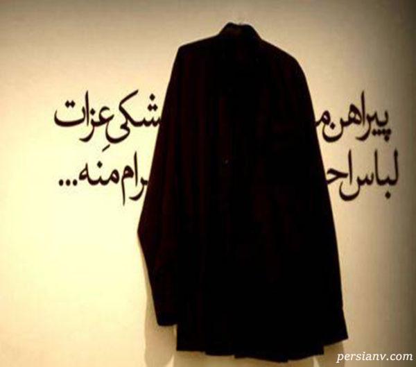 پوشیدن لباس سیاه برای امام حسین