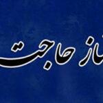 خواندن این نماز در مسجد سبب حاجت روایی می شود
