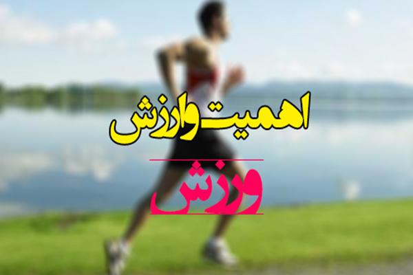ورزش کردن در احادیث و روایات