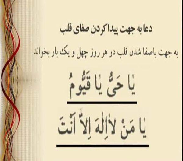 دعای صفای قلب