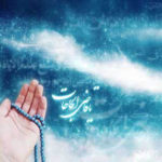 دعای عکاشه چه دعایی است و خواندن آن چه فضیلتی دارد؟