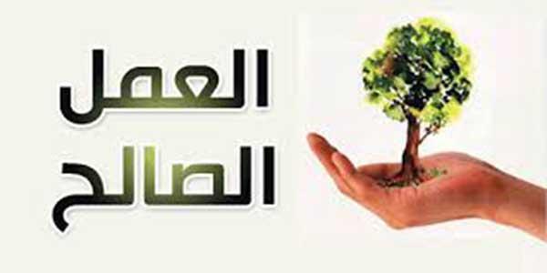 احادیث ناب و زیبا درباره اعمال صالح