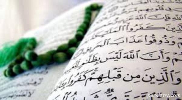 دعای قبل از استخاره
