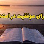 دعا برای موفقیت در امتحانات و گرفتن نمرات خوب