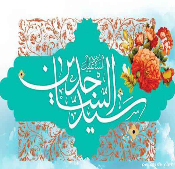 دعای امام سجاد به هنگام بیماری
