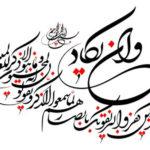 رفع چشم زخم و دعاها و دستوراتی در قرآن و روایات به این منظور