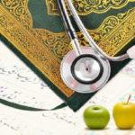 قرآن و بررسی معجزات پزشکی در آن را بخوانید