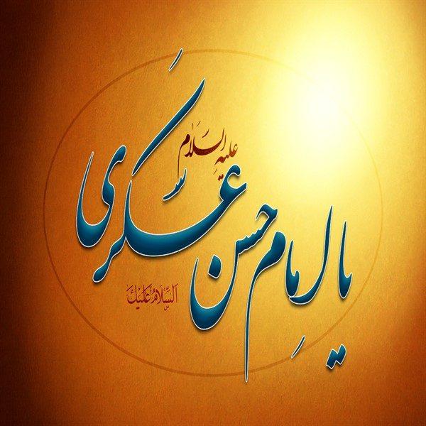 نماز حاجت از امام حسن عسکری