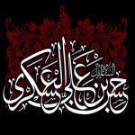 نماز حاجت از امام حسن عسکری(ع)
