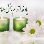 آرامش قلب و اعصاب با این دعاهای زیبا