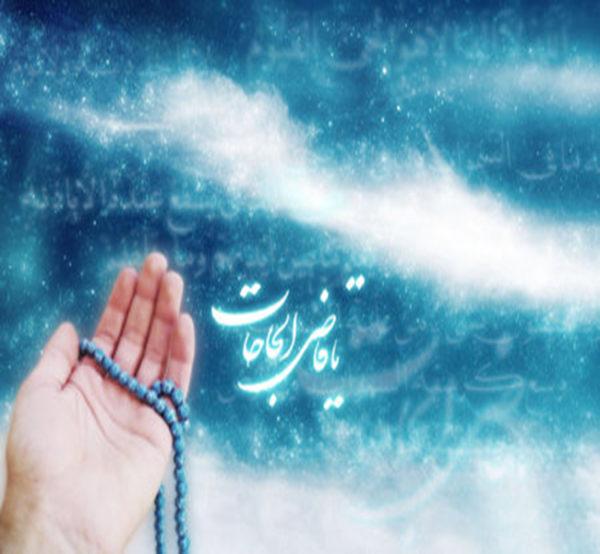دعا کردن و راههای استجابت دعا / موانع استجابت دعا را میدانید؟
