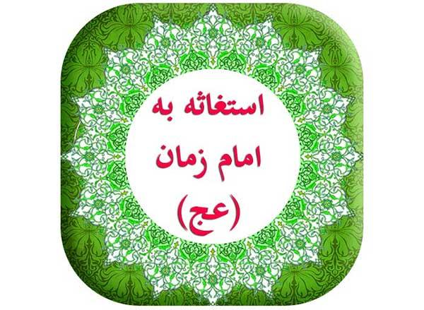نماز استغاثه به امام زمان