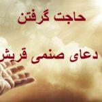 حاجت گرفتن با دعای صنمی قریش ممکن است