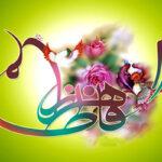 حضرت زهرا سلام الله علیها پس از ازدواج در کجا زندگی کردند؟