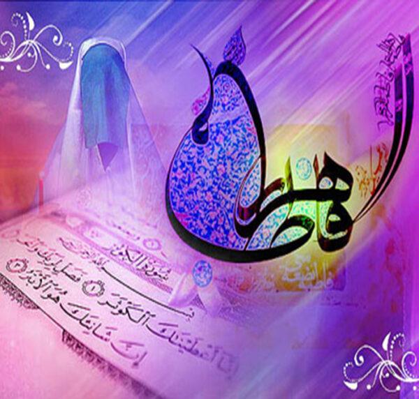 محل زندگی حضرت زهرا