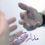 مدارا کردن با دیگران از نظر قرآن و سیره عترت (ع) چه اهمیتی دارد؟