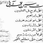 هفت سین قرآن چیست؟