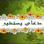 دعایی برای رفع حاجت و تنگی سینه