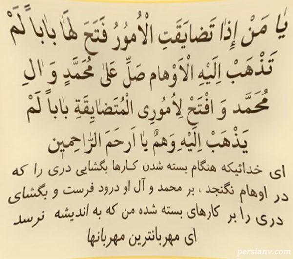 دعای یا من تحل برای رفع سختی و تنگدستی را بخوانید
